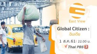 East View ทรรศนะบูรพา Global Citizen : อินเดีย