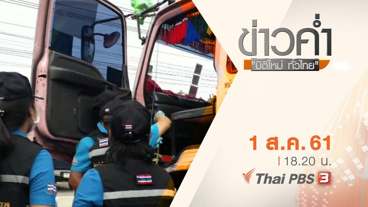 ข่าวค่ำ มิติใหม่ทั่วไทย - ประเด็นข่าว ( 1 ส.ค. 61)