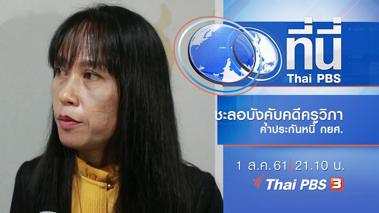 ที่นี่ Thai PBS - ประเด็นข่าว ( 1 ส.ค. 61)