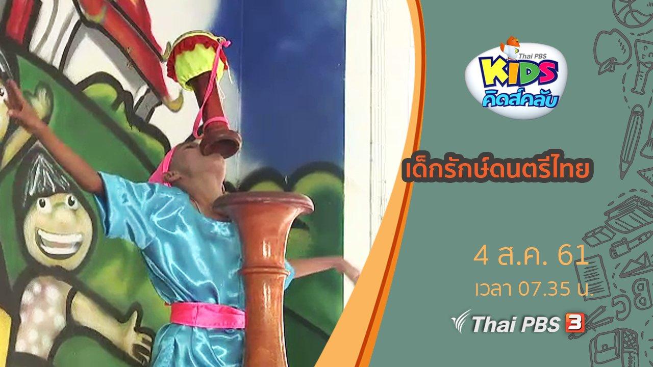 คิดส์คลับ - เด็กรักษ์ดนตรีไทย