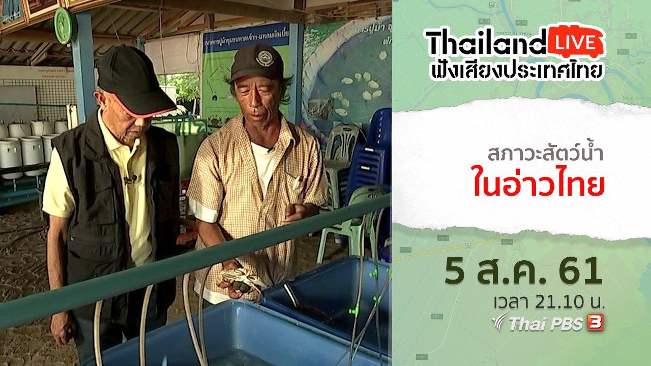 Thailand LIVE ฟังเสียงประเทศไทย - สภาวะสัตว์น้ำในอ่าวไทย