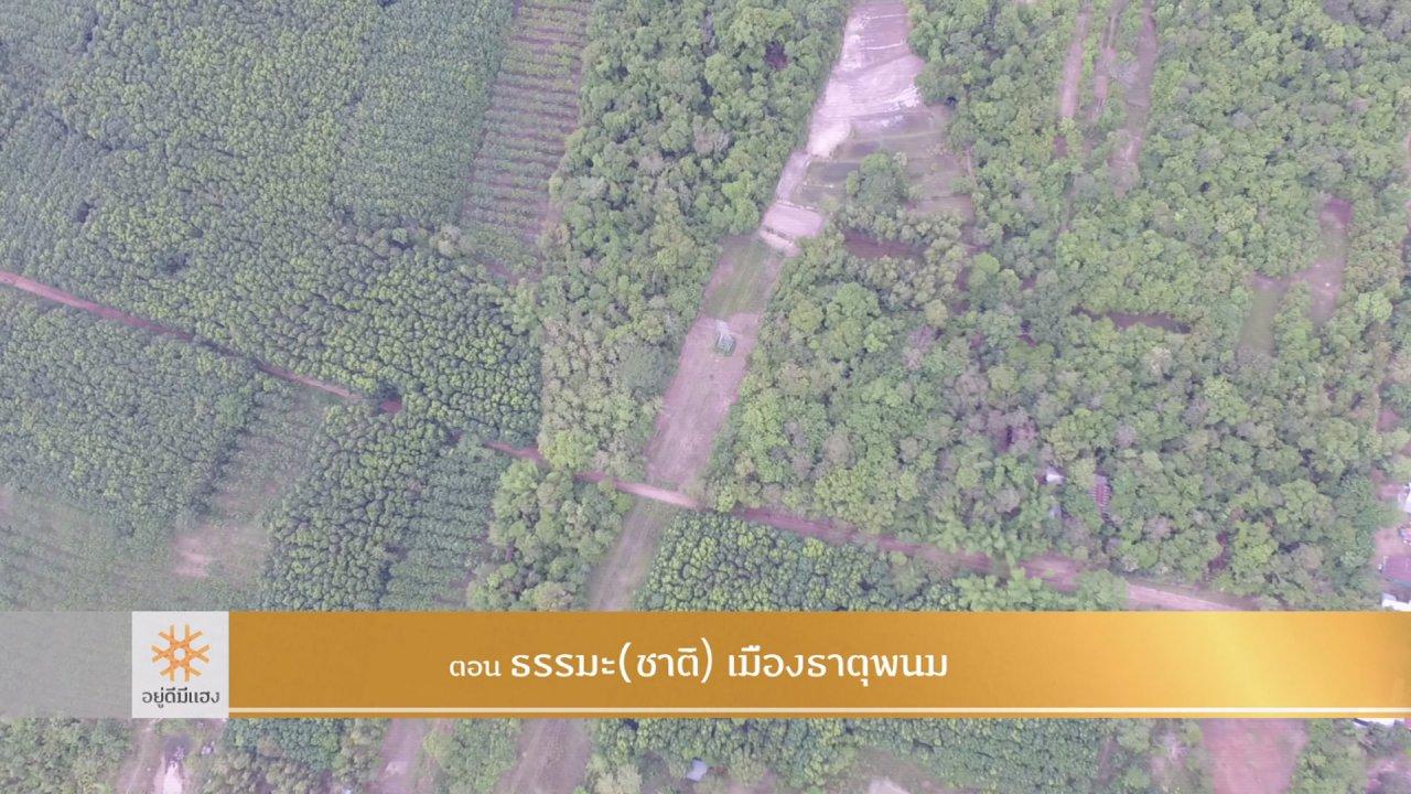 อยู่ดีมีแฮง - ธรรมะ(ชาติ)เมืองธาตุพนม 