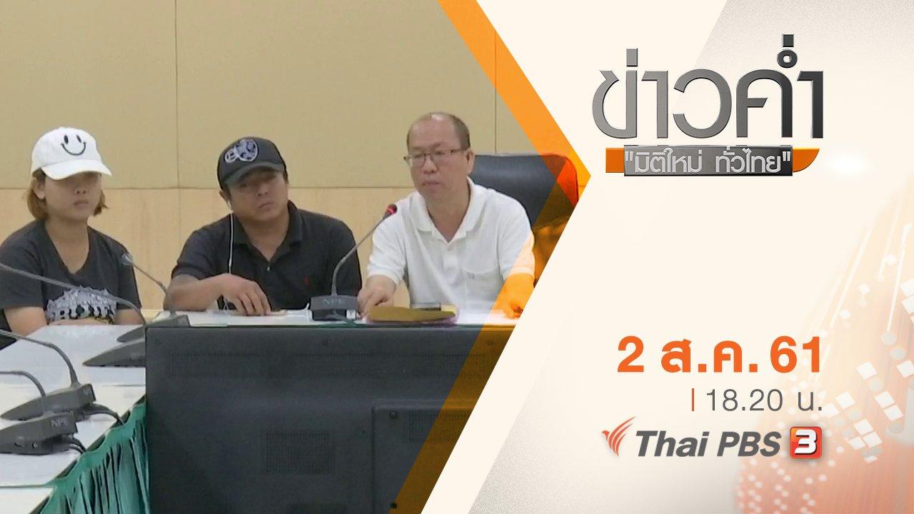 ข่าวค่ำ มิติใหม่ทั่วไทย - ประเด็นข่าว ( 2 ส.ค. 61)
