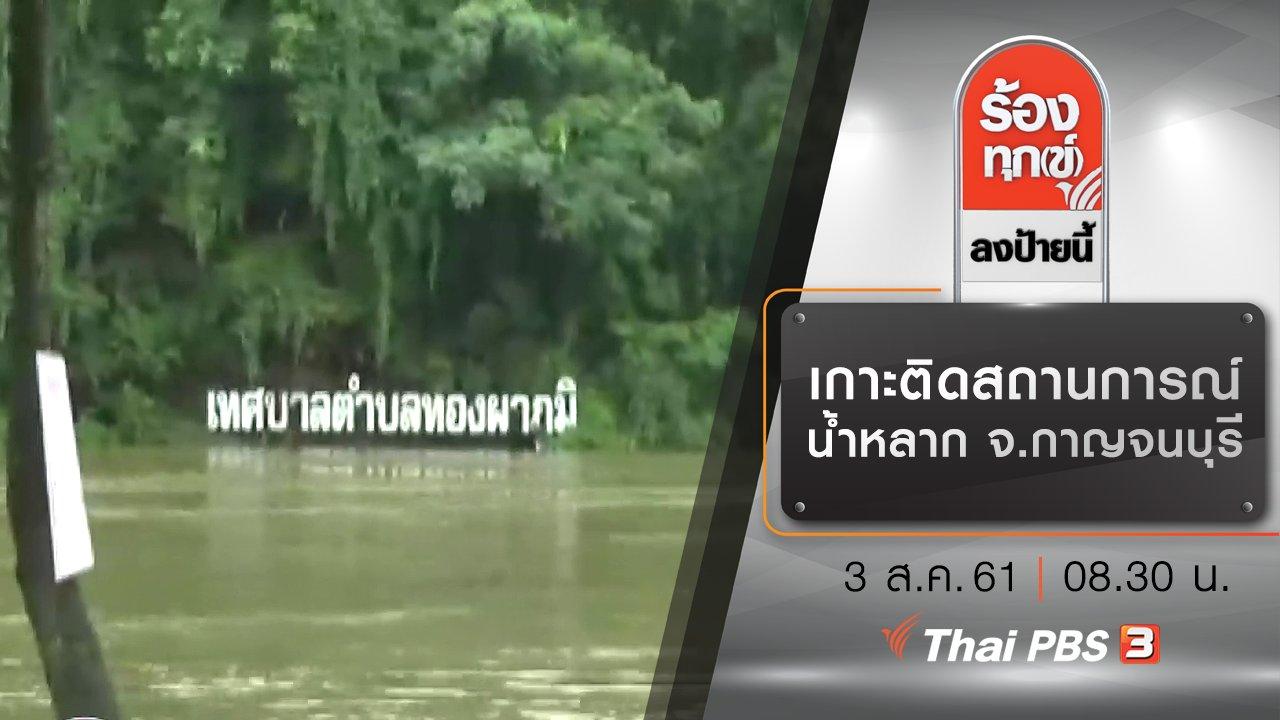 ร้องทุก(ข์) ลงป้ายนี้ - เกาะติดสถานการณ์น้ำหลาก จ.กาญจนบุรี