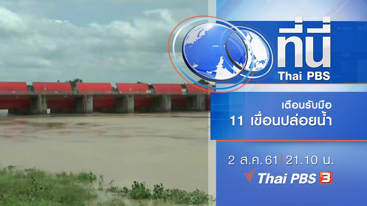 ที่นี่ Thai PBS - ประเด็นข่าว ( 2 ส.ค. 61)