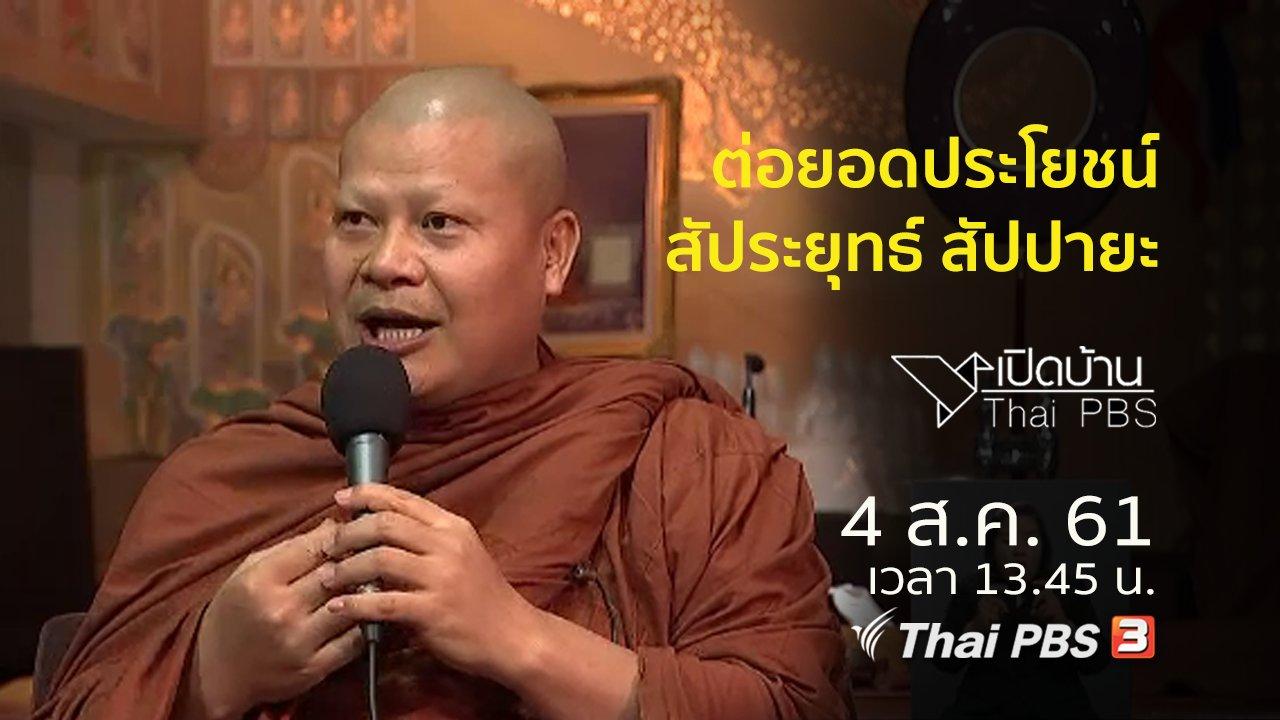เปิดบ้าน Thai PBS - ต่อยอดประโยชน์รายการสัประยุทธ์ สัปปายะ