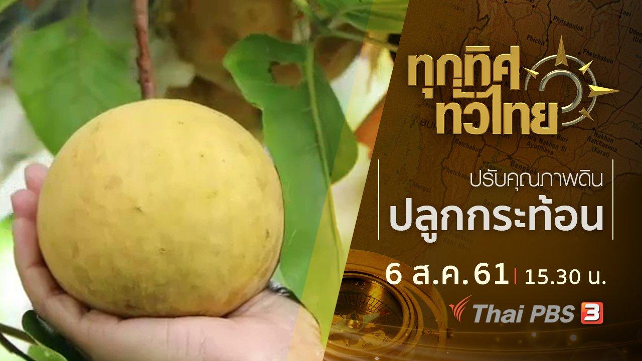ทุกทิศทั่วไทย - ประเด็นข่าว ( 6 ส.ค. 61)