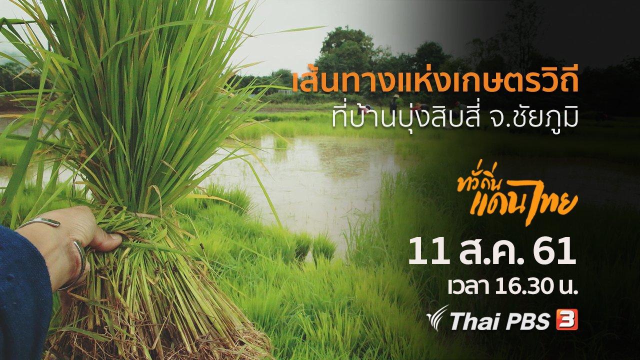 ทั่วถิ่นแดนไทย - เส้นทางแห่งเกษตรวิถี ที่บ้านบุ่งสิบสี่ จ.ชัยภูมิ