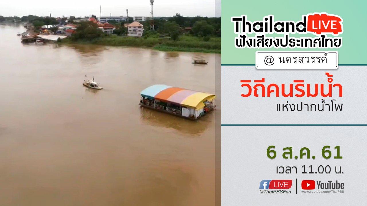 ฟังเสียงประเทศไทย - Online first Ep.25  วิถีคนริมนํ้าแห่งปากนํ้าโพ