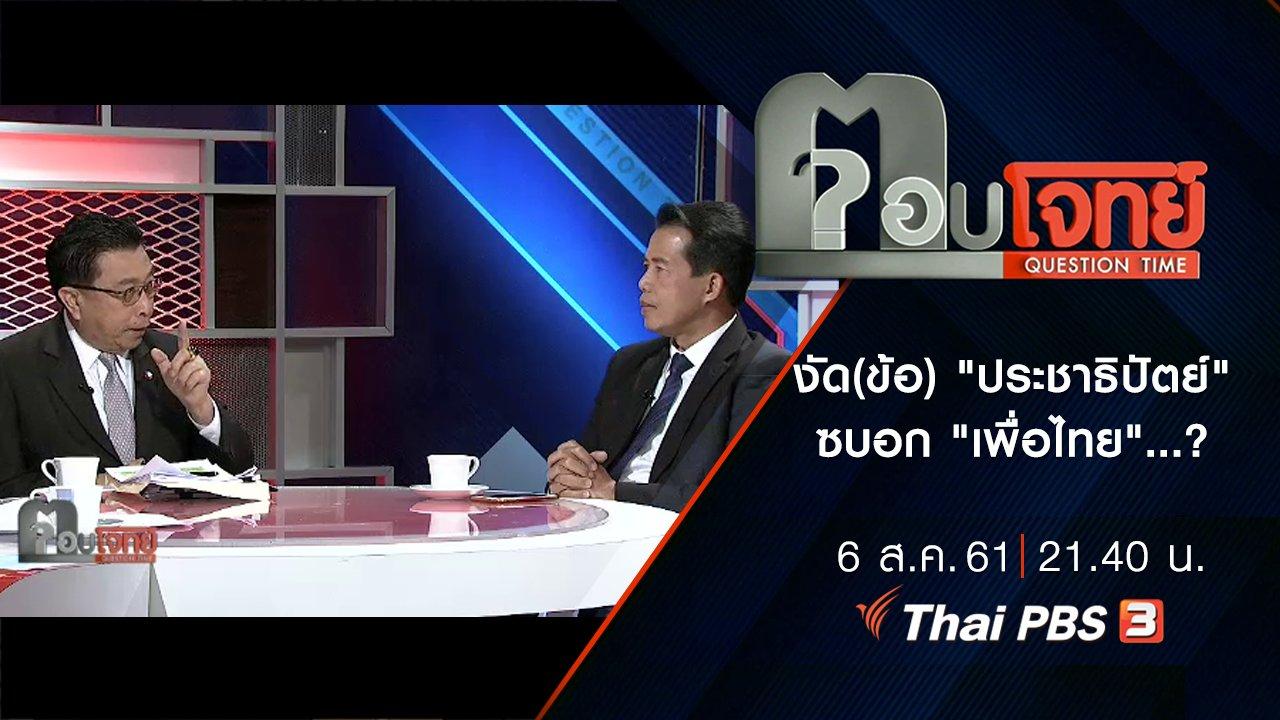 """ตอบโจทย์ - งัด(ข้อ) """"ประชาธิปัตย์"""" ซบอก """"เพื่อไทย""""...?"""