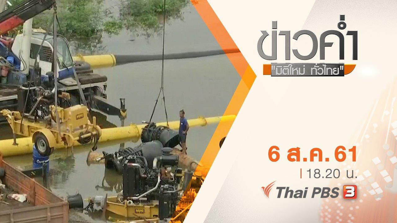 ข่าวค่ำ มิติใหม่ทั่วไทย - ประเด็นข่าว ( 6 ส.ค. 61)