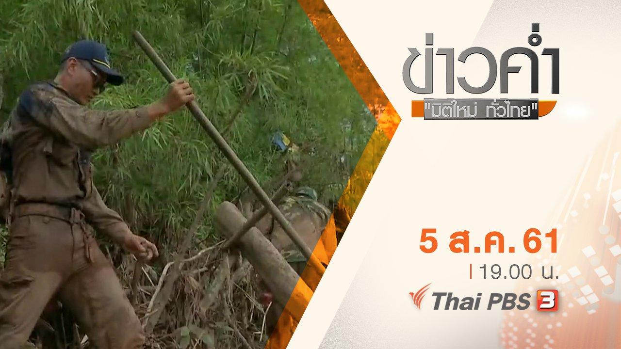ข่าวค่ำ มิติใหม่ทั่วไทย - ประเด็นข่าว ( 5 ส.ค. 61)