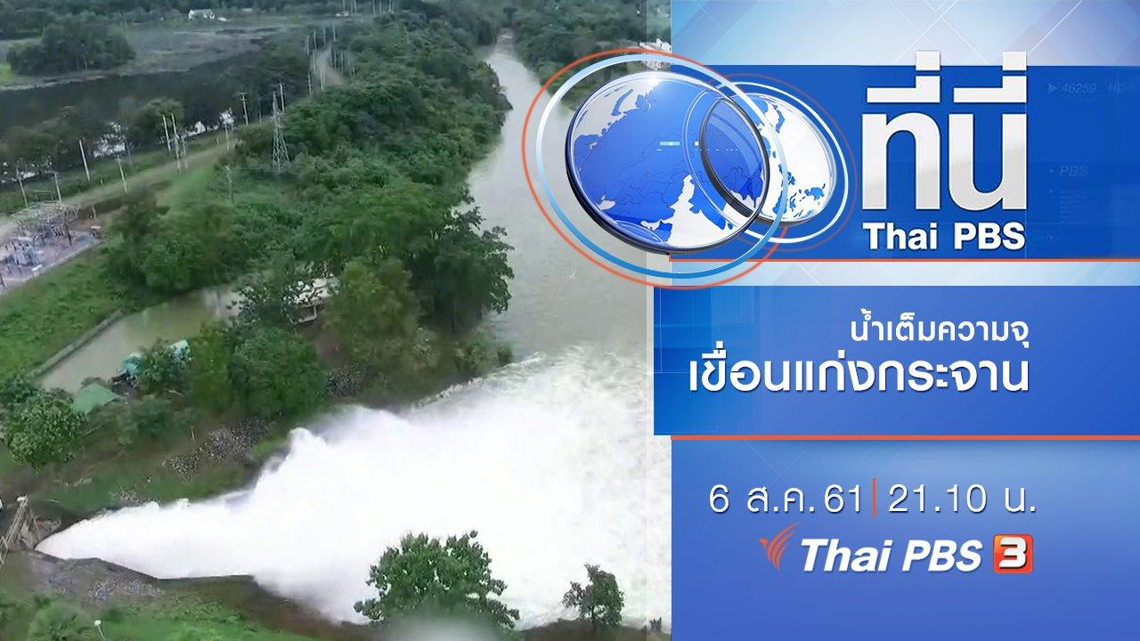 ที่นี่ Thai PBS - ประเด็นข่าว ( 6 ส.ค. 61)