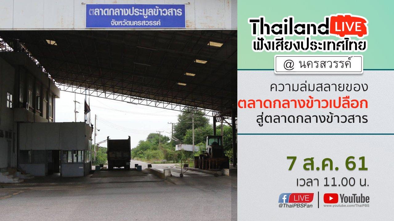 ฟังเสียงประเทศไทย - Online first Ep.26 ความล่มสลายของตลาดกลางข้าวเปลือก สู่ตลาดกลางข้าวสาร