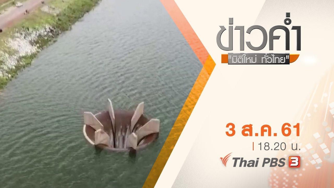 ข่าวค่ำ มิติใหม่ทั่วไทย - ประเด็นข่าว ( 3 ส.ค. 61)