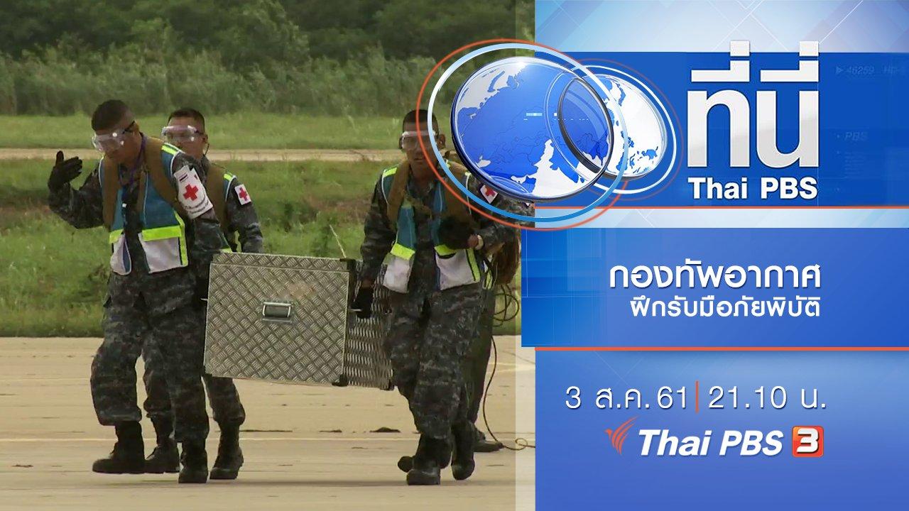 ที่นี่ Thai PBS - ประเด็นข่าว ( 3 ส.ค. 61)