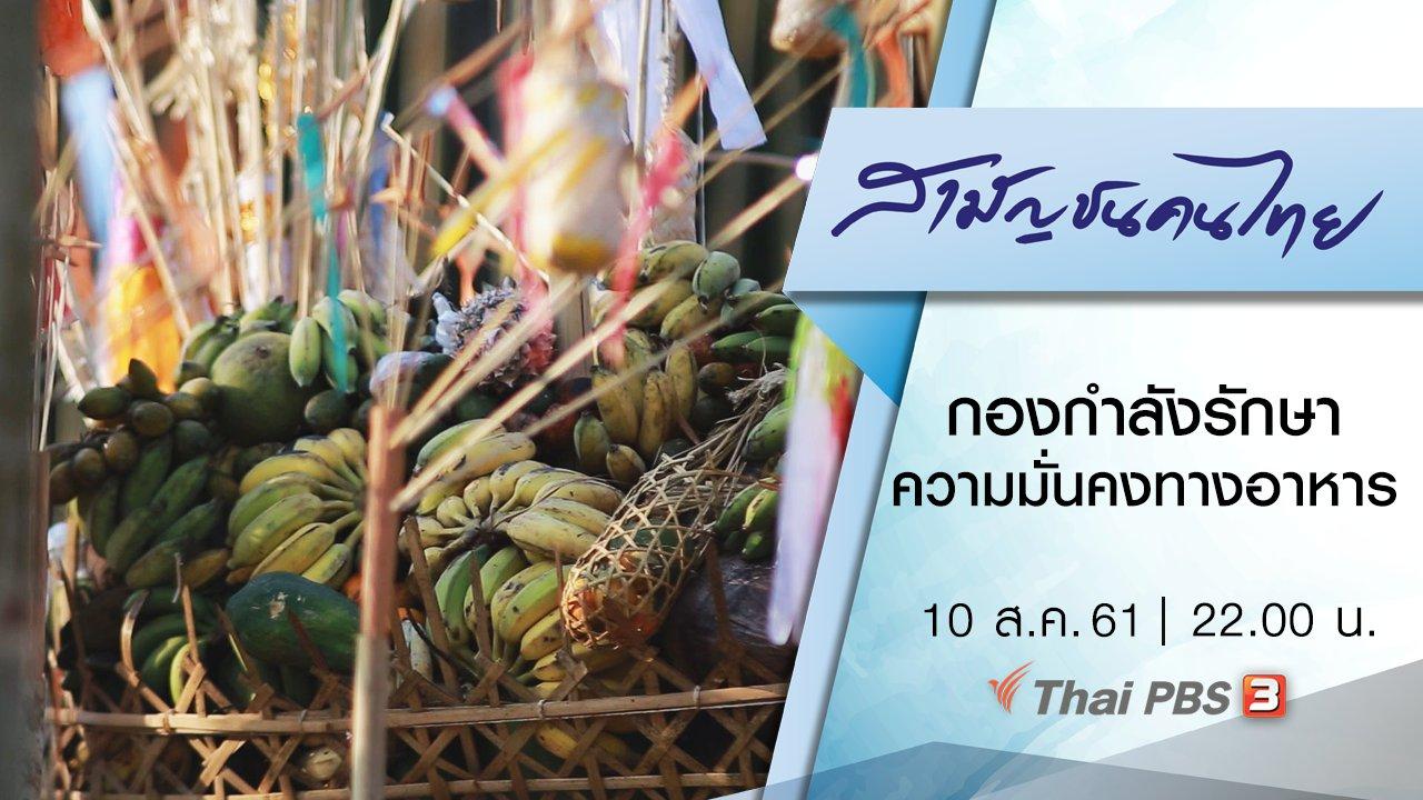 สามัญชนคนไทย - กองกำลังรักษาความมั่นคงทางอาหาร