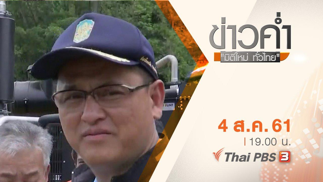 ข่าวค่ำ มิติใหม่ทั่วไทย - ประเด็นข่าว ( 4 ส.ค. 61)