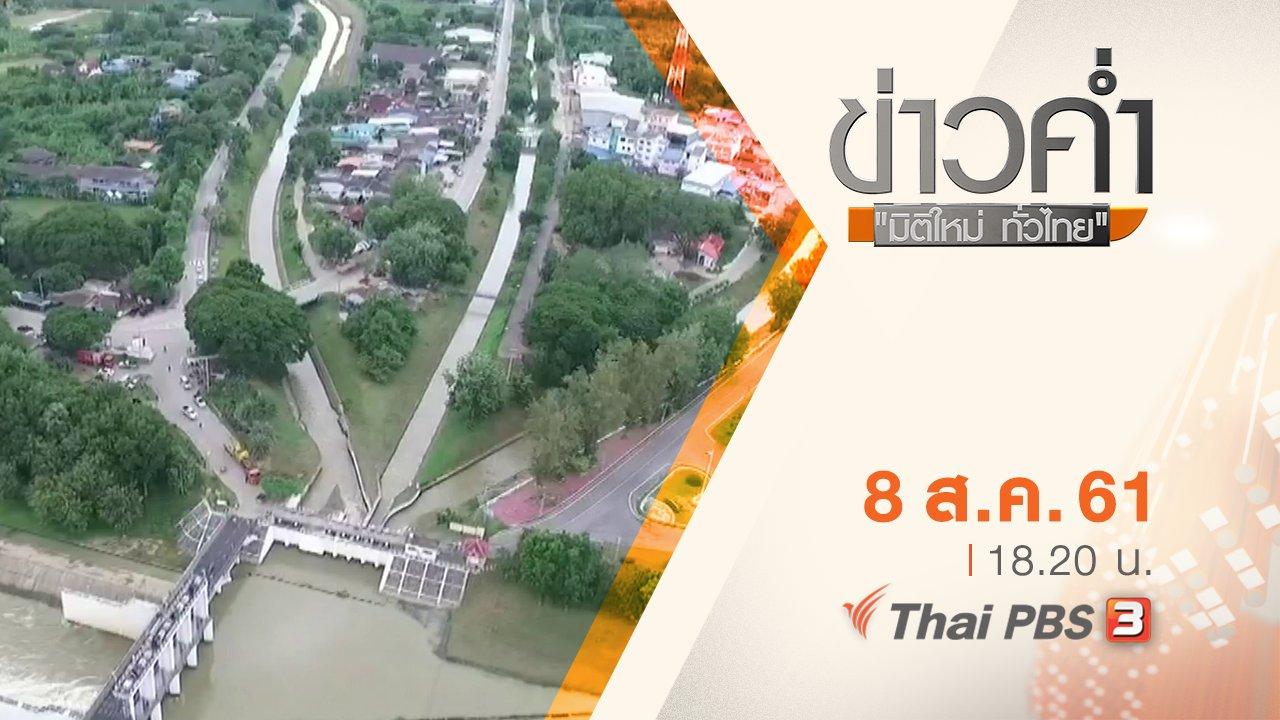 ข่าวค่ำ มิติใหม่ทั่วไทย - ประเด็นข่าว ( 8 ส.ค. 61)