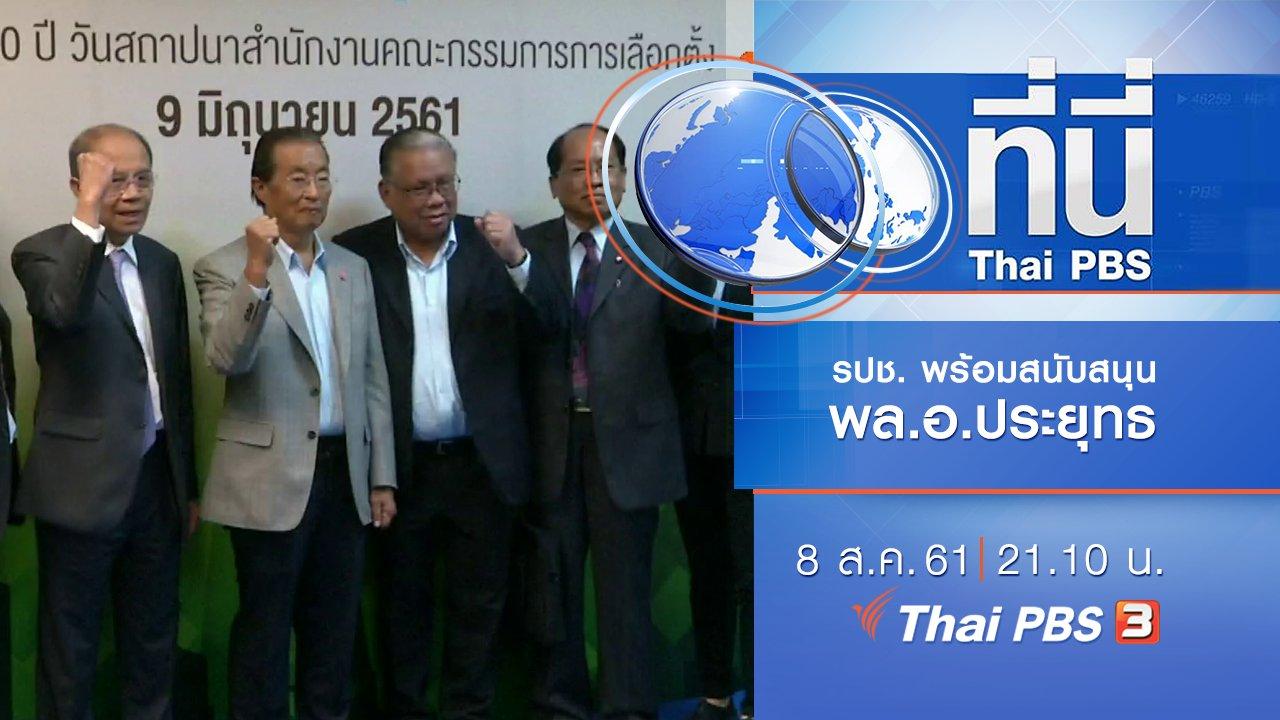 ที่นี่ Thai PBS - ประเด็นข่าว ( 8 ส.ค. 61)
