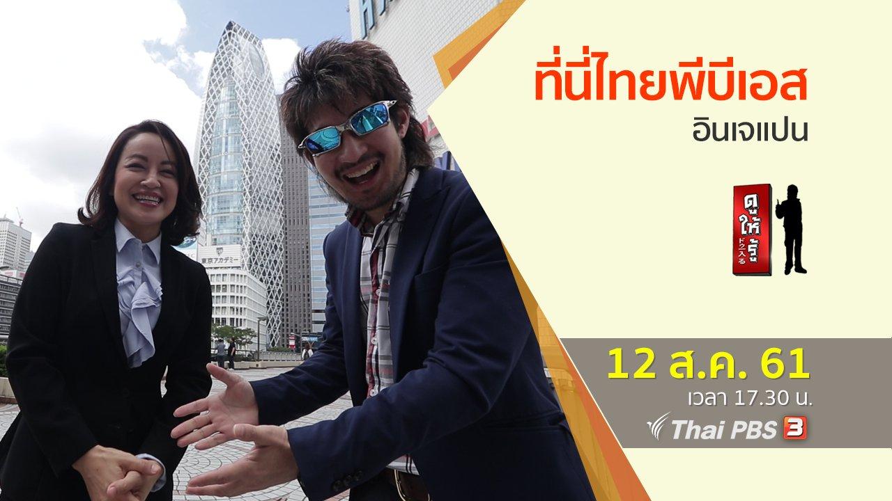 ดูให้รู้ - ที่นี่ไทยพีบีเอสอินเจแปน