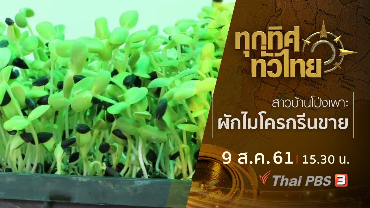 ทุกทิศทั่วไทย - ประเด็นข่าว ( 9 ส.ค. 61)