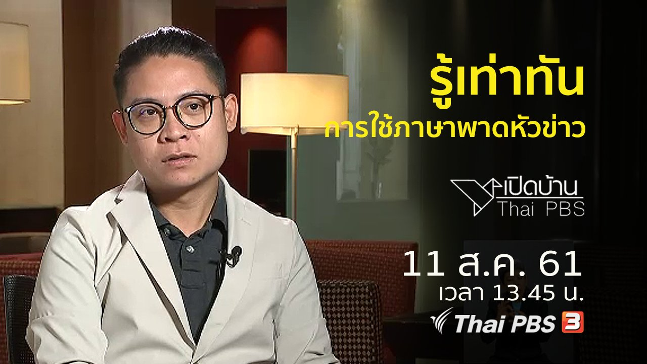 เปิดบ้าน Thai PBS - รู้เท่าทันการใช้ภาษาพาดหัวข่าว