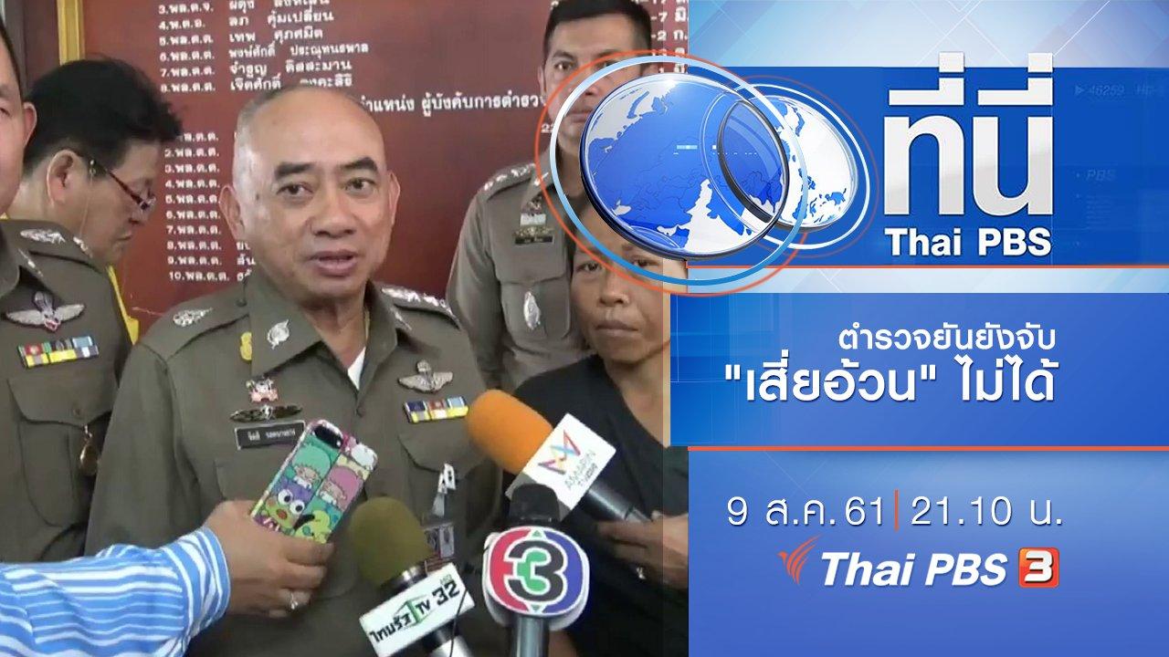 ที่นี่ Thai PBS - ประเด็นข่าว ( 9 ส.ค. 61)
