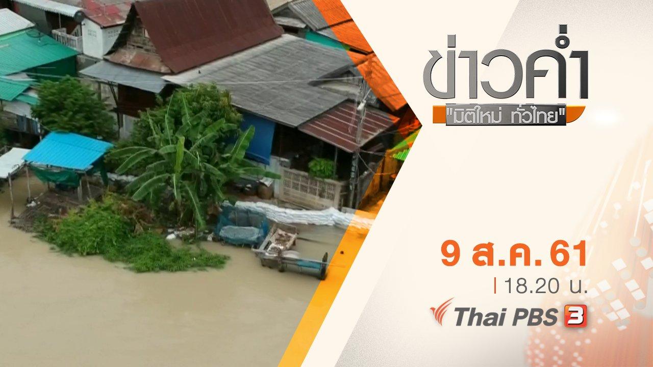ข่าวค่ำ มิติใหม่ทั่วไทย - ประเด็นข่าว ( 9 ส.ค. 61)
