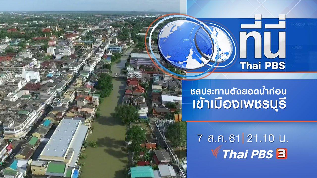 ที่นี่ Thai PBS - ประเด็นข่าว ( 7 ส.ค. 61)