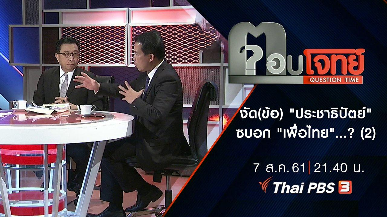 """ตอบโจทย์ - งัด(ข้อ) """"ประชาธิปัตย์"""" ซบอก """"เพื่อไทย""""...? (2)"""