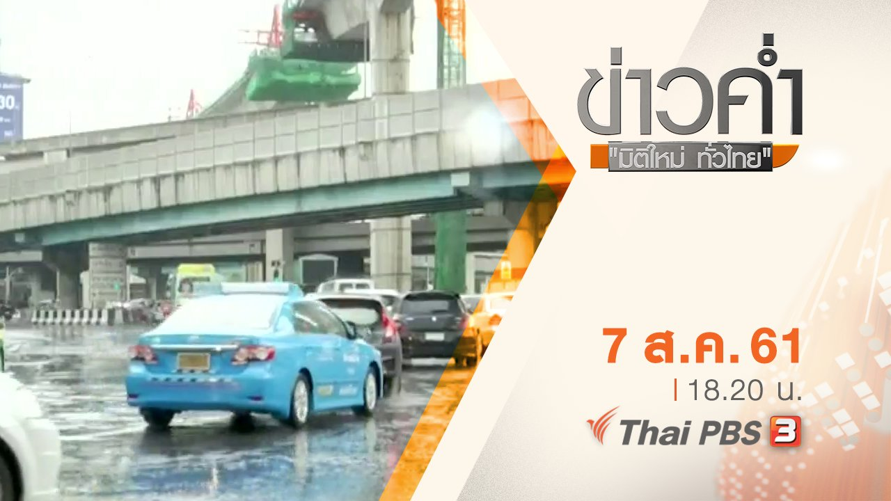 ข่าวค่ำ มิติใหม่ทั่วไทย - ประเด็นข่าว ( 7 ส.ค. 61)