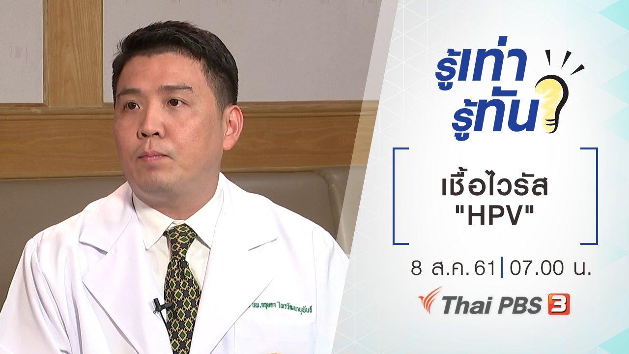 """รู้เท่ารู้ทัน - เชื้อไวรัส """"HPV"""""""