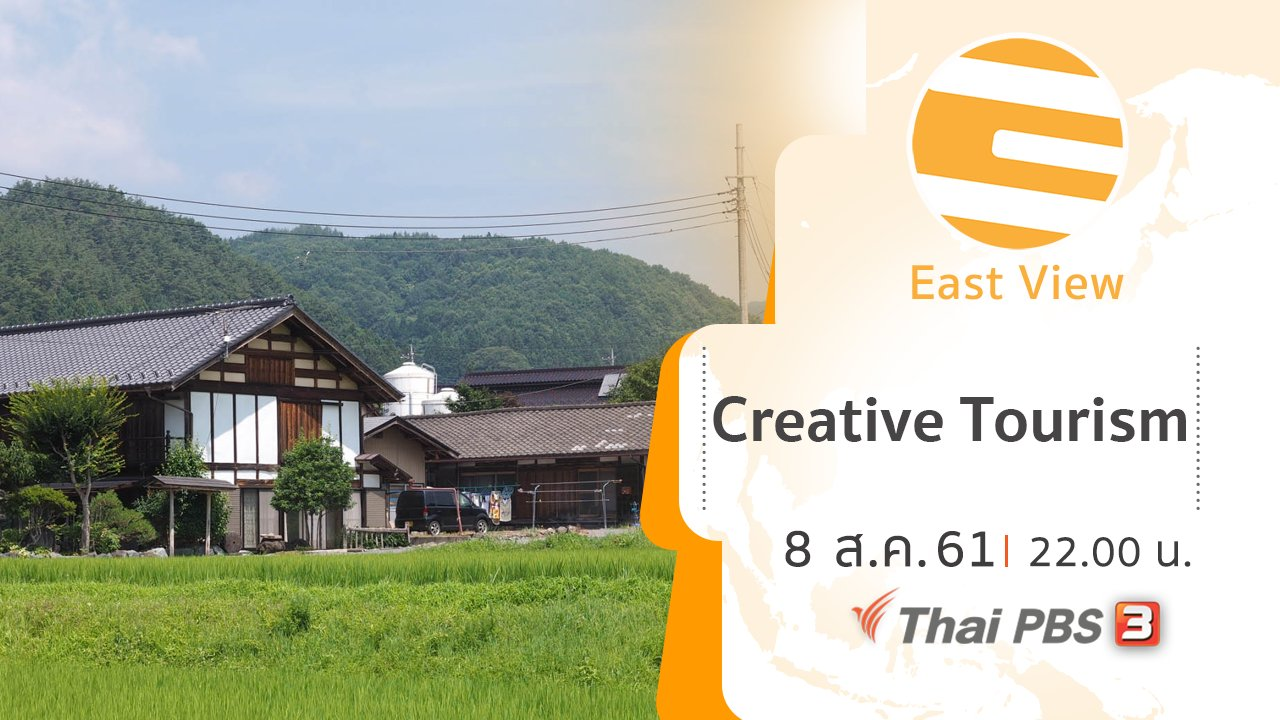 East View ทรรศนะบูรพา - Creative Tourism