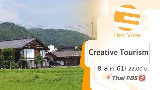 East View ทรรศนะบูรพา Creative Tourism
