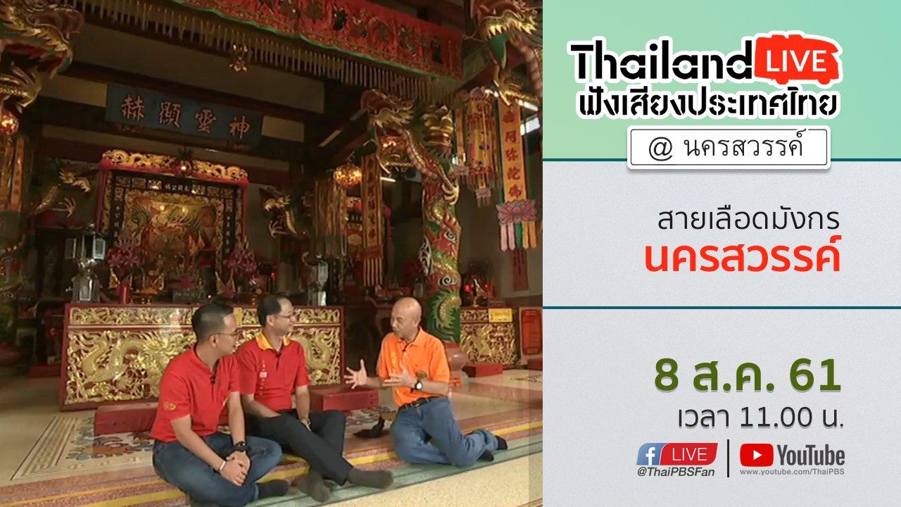 ฟังเสียงประเทศไทย - Online first Ep.27 สายเลือดมังกรนครสวรรค์