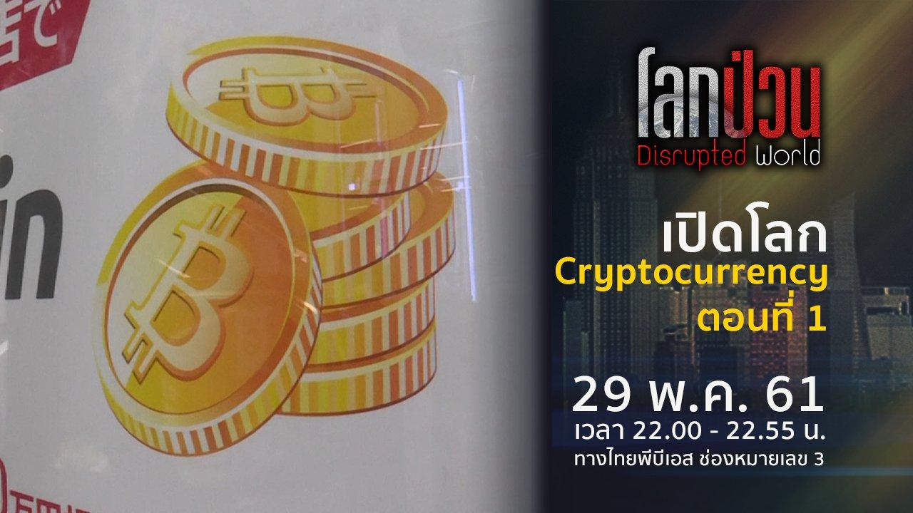 โลกป่วน Disrupted World - เปิดโลก Cryptocurrency ตอนที่ 1
