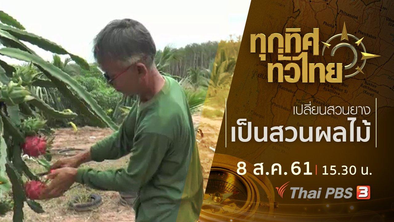 ทุกทิศทั่วไทย - ประเด็นข่าว ( 8 ส.ค. 61)