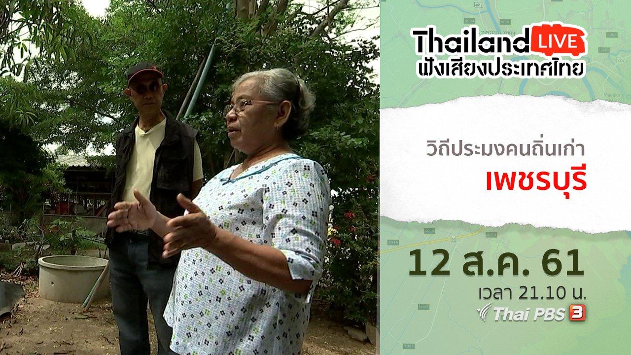 ฟังเสียงประเทศไทย - วิถีประมงคนถิ่นเก่าเพชรบุรี