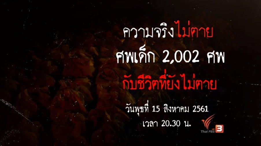 ความจริงไม่ตาย - ศพเด็ก 2,002 ศพ กับชีวิตที่ยังไม่ตาย