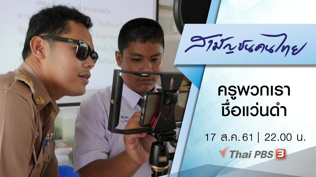 สามัญชนคนไทย - ครูพวกเราชื่อแว่นดำ