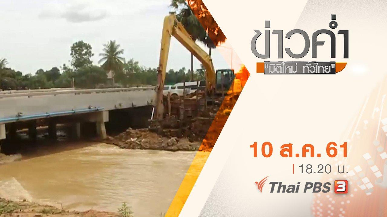 ข่าวค่ำ มิติใหม่ทั่วไทย - ประเด็นข่าว ( 10 ส.ค. 61)