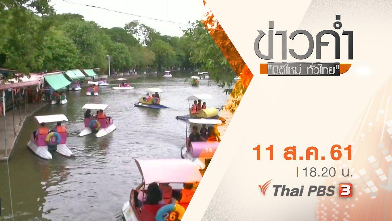 ข่าวค่ำ มิติใหม่ทั่วไทย - ประเด็นข่าว ( 11 ส.ค. 61)