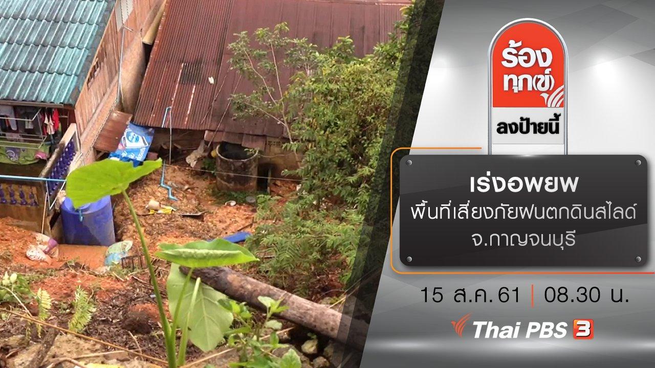 ร้องทุก(ข์) ลงป้ายนี้ - เร่งอพยพกว่า 10 ครอบครัว พื้นที่เสี่ยงภัยฝนตกดินสไลด์ จ.กาญจนบุรี