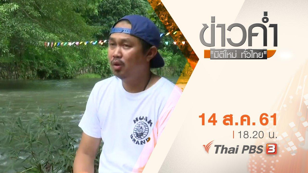 ข่าวค่ำ มิติใหม่ทั่วไทย - ประเด็นข่าว ( 14 ส.ค. 61)