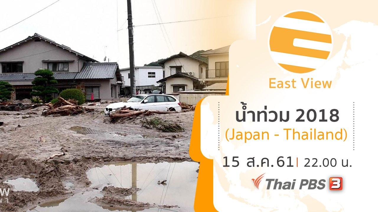 East View ทรรศนะบูรพา - น้ำท่วม 2018 (Japan - Thailand)
