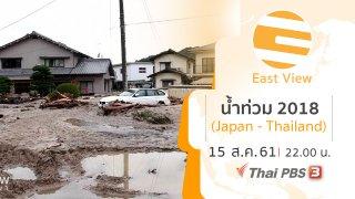 East View ทรรศนะบูรพา น้ำท่วม 2018 (Japan - Thailand)