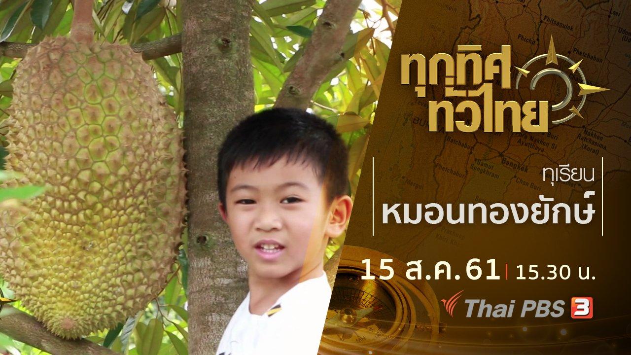 ทุกทิศทั่วไทย - ประเด็นข่าว ( 15 ส.ค. 61)