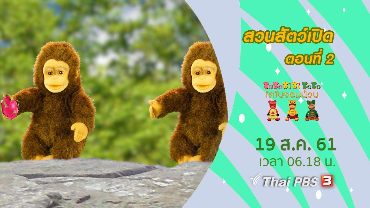 TataTitiToto ไดโนมหัศจรรย์ - สวนสัตว์เปิด ตอนที่ 2