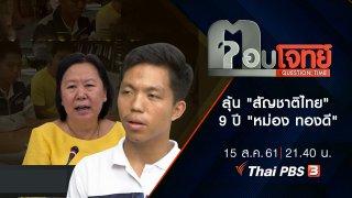 """ตอบโจทย์ ลุ้น """"สัญชาติไทย"""" 9 ปี """"หม่อง ทองดี"""""""